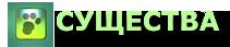Холонет: Обитатели